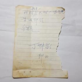 陕西老革命丁世丰先生信札