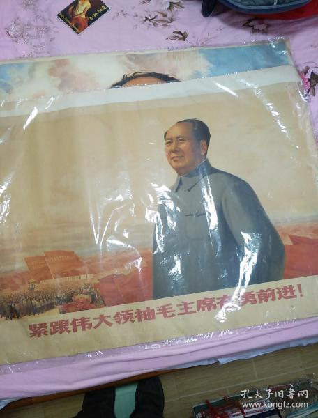 全开文革宣传画:紧跟伟大领袖毛主席奋勇前进!(保老保真106x71cm)