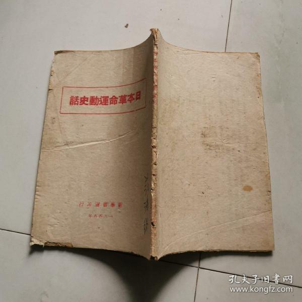 日本革命运动史话 1944年版 新华书店印行  如图 货号A6