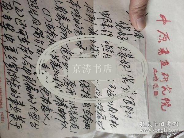 张本平(信札)