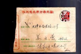 1969.11.语录实寄封一件。贴普13【12-7】8分邮票一枚,信笺2件3页【封撕毁严重】见图
