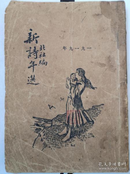 ●新文学大珍本●中国第一部新诗年选集●汇集众多白话诗扛鼎之作●——《新诗年选(民国版)》——存世较少——值得收藏