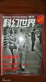 科幻世界增刊2001年冬季号增刊G