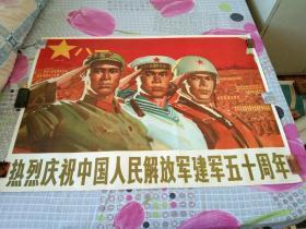 1开文革宣传画年画----《热烈庆祝中国人民解放军建军五十周年》-(保真,包老)品极佳