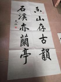 郭文江书法 编号02