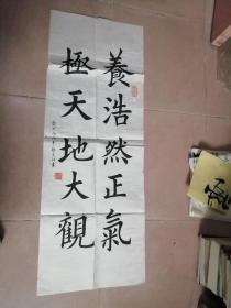 郭文江书法 编号05