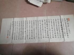 郭文江书法 编号09