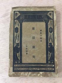 广韵研究 国学小丛书( 民国旧书)