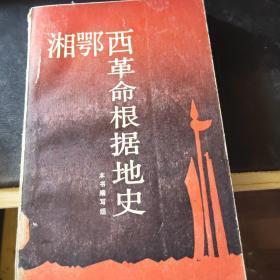 湘鄂西革命根据地史   1988年版