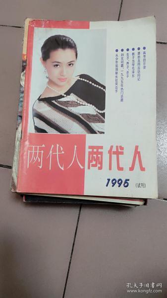 两代人1995【试刊号】  创刊01