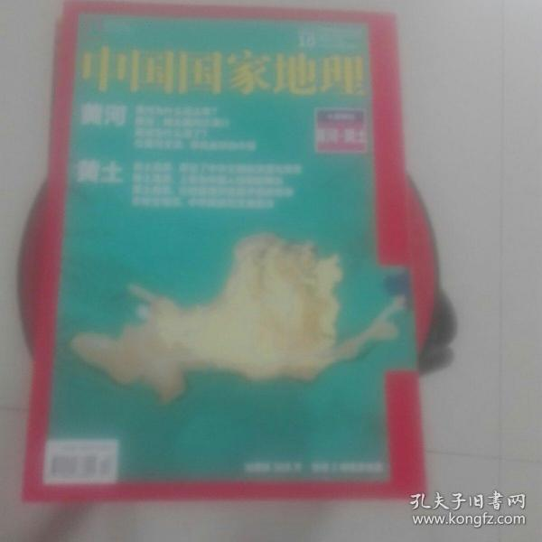 中国国家地理(黄河-黄土特刊)