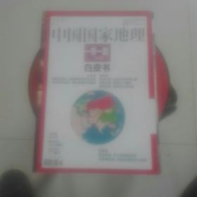 中国国家地理(一带一路白皮书)