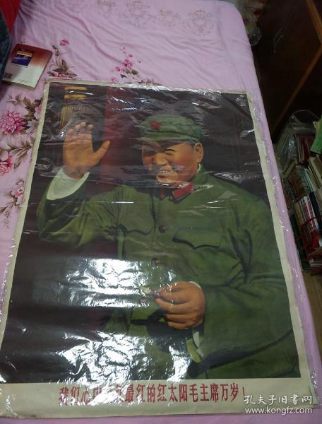 全开文革宣传画:我们心中最红最红的红太阳毛主席万岁!(保老老真106x76cm)