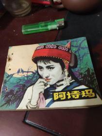 【洞眼连环画】阿诗玛(电影版)