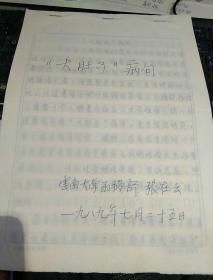 云南大学教授 张在云 亲笔书写文章书稿原稿一份 大肚子病句  1989年7月25日 【编号张021】