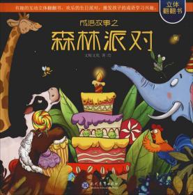 新书--成语故事之:森林派对(精装)