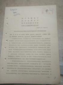 关于旺季收购的资金供应和价款结算工作的通知 1963年