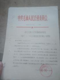 毛市人民公社委员会批转卫生院关于认真抓好疟疾防治大战七八九月工作情况的汇报及建议的意见