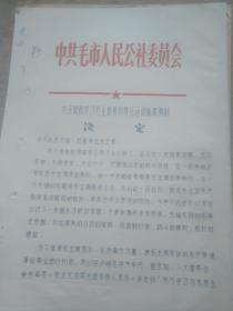 毛市人民公社委员会关于掀起学习毛主席著作群众运动新高超的决定