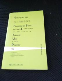 法兰克福学派史:评判理论与政治