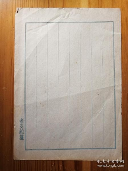 老笺纸一张《老安馆笺》
