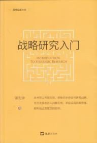 战略研究入门(新版)