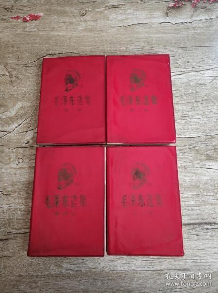 《毛泽东选集》1-4卷红皮,封面毛像,32开