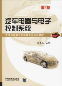 汽车电器与电子控制系统 第4版