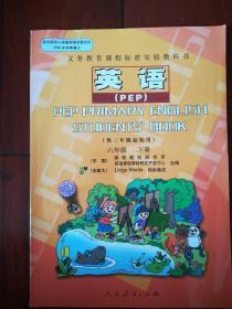 英语(PEP)六年级下册(供三年级起始用)