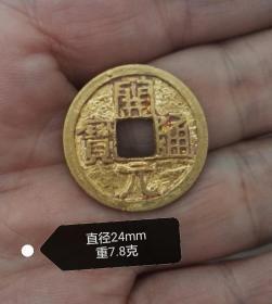 唐开元金币