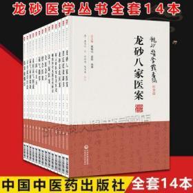 龙砂医学丛书顾植山黄煌陆曙全套14册