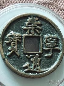 583崇宁通宝母钱尺寸34.8-3MM重13.1克