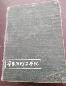 五十年代华东纺织工学院日记
