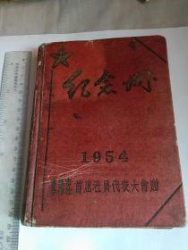 沈阳市合作社首届社员代表大会纪念册(1954年)
