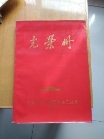 中华人民共和国冶金工业部1977【光荣册】