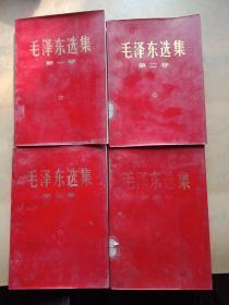 毛泽东选集(四册全)