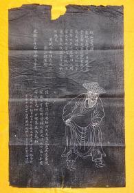稀少 苏轼,苏东坡在海南老拓片《坡仙笠屐图》原碑手拓片【保真】