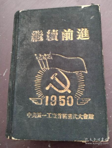 50年五一工厂赠继续前进日记
