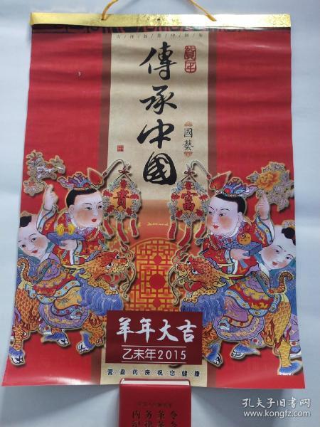 传承中国(2015年挂历)
