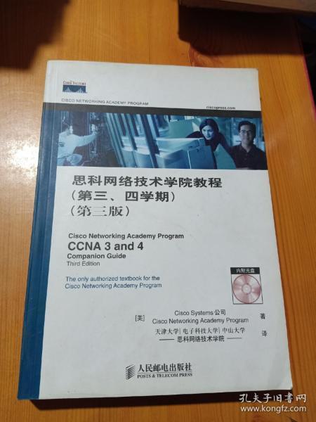 思科网络技术学院教程