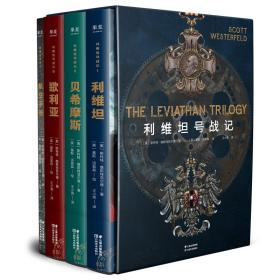 利维坦号战记(共4册)