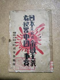 ,国民革命军陆军独立第二师司令部编辑,日本及其他帝国主义者侵略中国之事实,