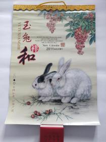 玉兔祥和(2011年挂历)