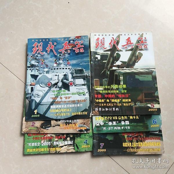 现代兵器2005年1.2.4.5.6.7(六本合售)