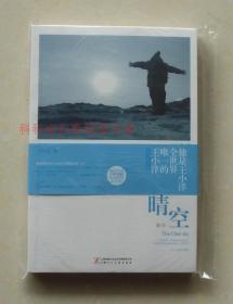 【正版塑封现货】王小洋全彩自传图文集:晴空(附王小洋纪念青春CD)