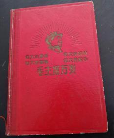 文革毛主席万岁日记