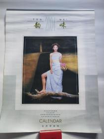 韵味(2004挂历)