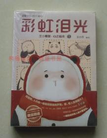 【正版现货】王小熊猫·心之绘本:彩虹泪光 王小洋