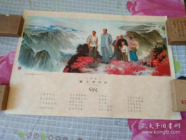 2开文革宣传画年画-----《毛主席重上井冈山》---(保真,包老)品极佳