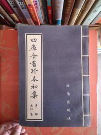 四库全书珍本初集(五O集、子部)